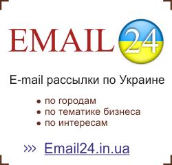 e-mail рассылки - Украина - базы юридических лиц
